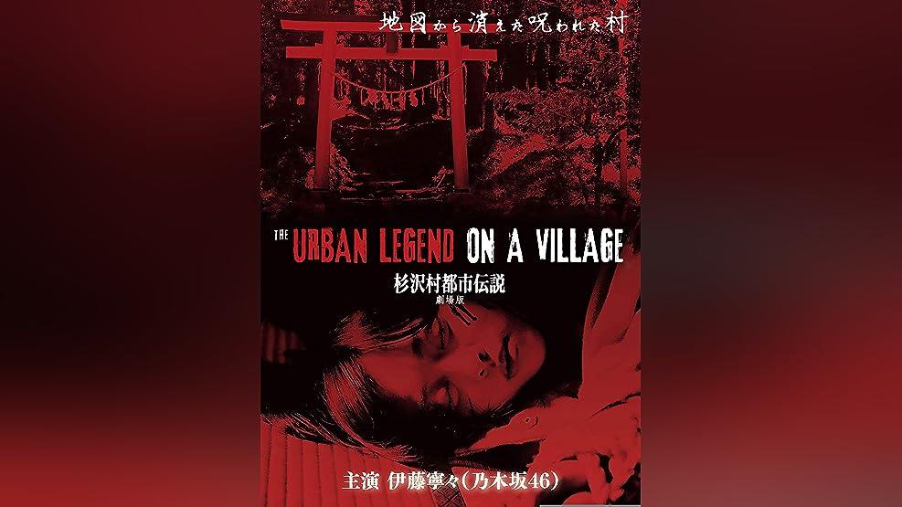 The Urban Legend On A Village