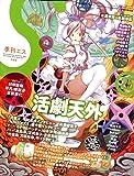季刊 S 2009年01月号(25号) [雑誌]