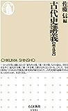 古代史講義【戦乱篇】 (ちくま新書)