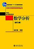 """数学分析(第三册)(普通高等教育""""十一五""""国家级规划教材北京大学数学教学系列丛书本科生数学基础课教材)"""