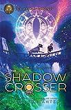 The Shadow Crosser (A Storm Runner Novel, Book 3) (Storm Runner (3))