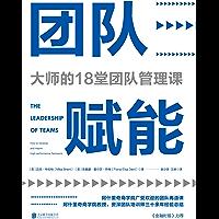 团队赋能:大师的18堂团队管理课(阿什里奇商学院教授、霍特国际商学院教授、资深团队培训师教你如何巧妙解决90%以上困扰团队管理的难题!)