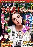 女弁護士ものがたりVol.2 (ミステリーサラ2019年2月号増刊)