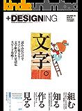 +DESIGNING VOLUME34 2013年11月号