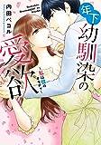 年下幼馴染の愛欲〜私は彼のオモチャ〜 (Kyun Comics TL Selection)
