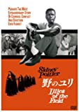 野のユリ [DVD]