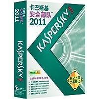 卡巴斯基安全部队2011(1用户 3年免费升级)