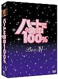 [DVD]ハートに命中100% DVD-BOX IV