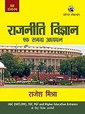 Rajniti Vigyan: Ek Samgra Adhyayan (For UGC NET/JRF, TGT, PGT, Higher Education Entrance Exams)