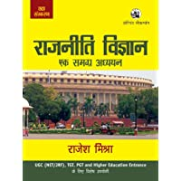 Rajniti Vigyan: Ek Samgra Adhyayan (For UGC NET/JRF, TGT, PGT, & Higher Education Entrance Exams)