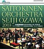 小澤征爾指揮 サイトウ・キネン・オーケストラ 2003 [Blu-ray]