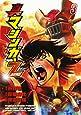真マジンガーZERO 3 (チャンピオンREDコミックス)