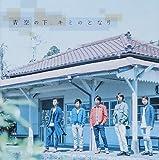 青空の下、キミのとなり 【初回限定盤】(DVD付)