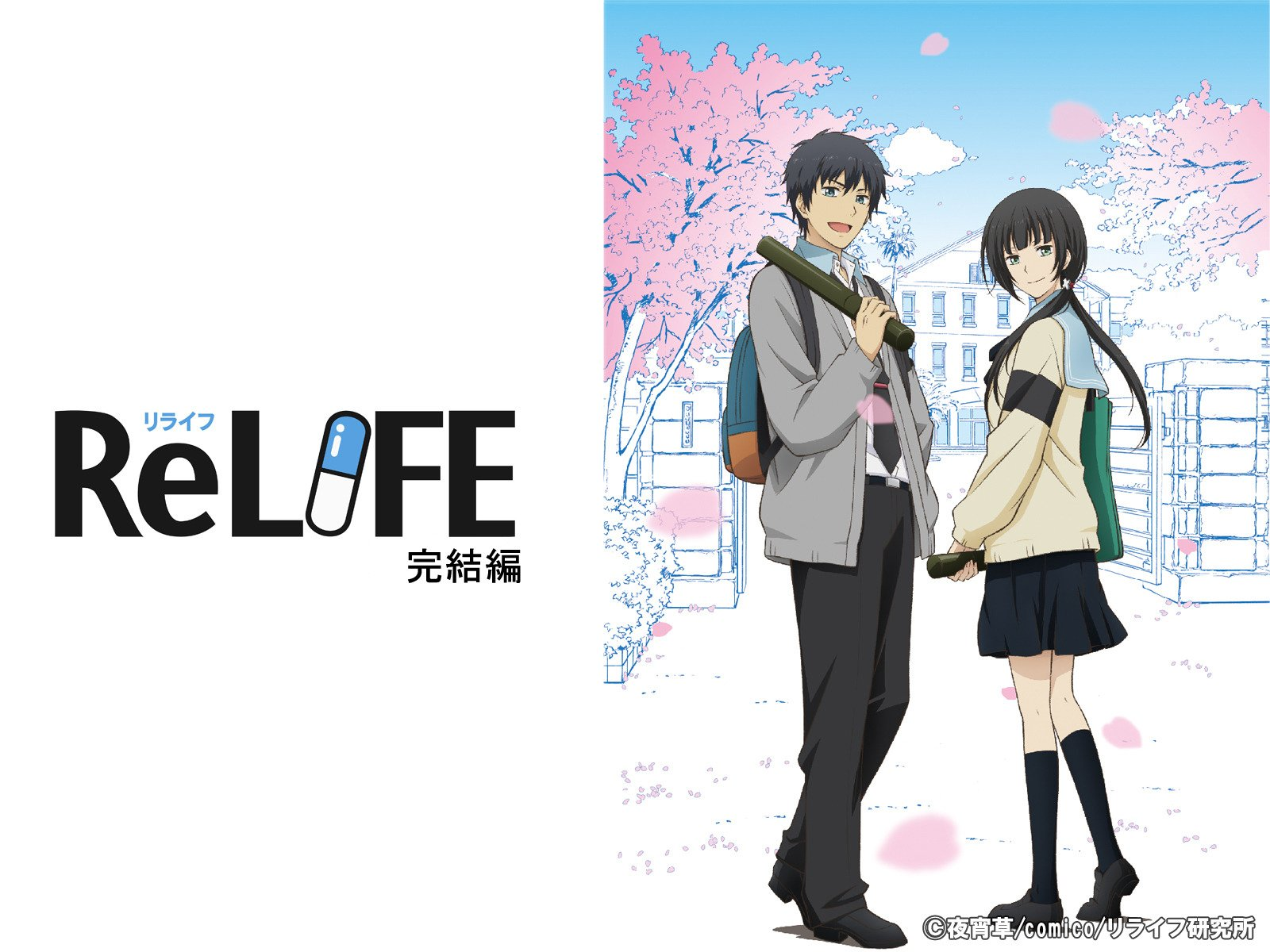 Amazon Co Jp Relife 完結編 を観る Prime Video