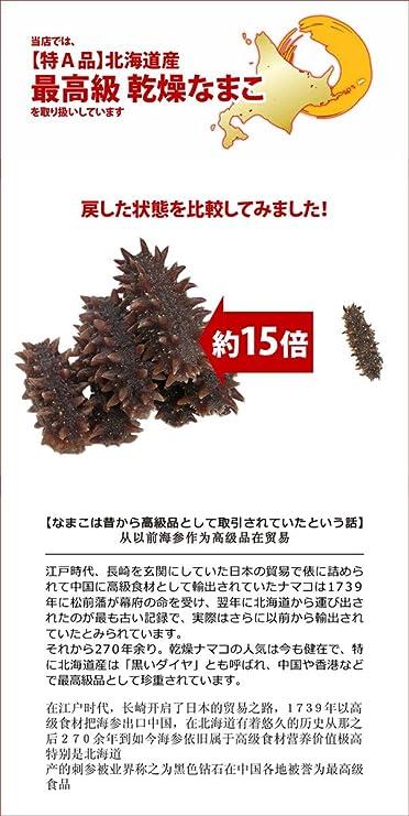 Amazon | 乾燥なまこ 北海道産乾燥なまこ【特A品】2Sサイズ 80個 ...