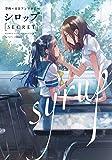 シロップ SECRET 禁断×百合アンソロジー (アクションコミックス)