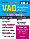 TNPSC VAO (Village Administrative Officer) Descriptive and Objective Type Q&A