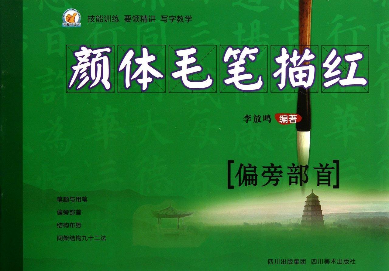 Yan body brush Miaohong : radical(Chinese Edition) pdf