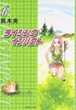 ライジングインパクト 6 (集英社文庫(コミック版))