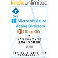 How to deploy your corporate IT infrastructure by Azure Active Directry and Office 365: You do not have to build servers in your office as well as in data center (Japanese Edition)
