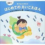 子どもとたのしむはじめてのえいごえほん にほんのおはなし〈2〉―CD付き
