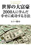 世界の大富豪2000人に学んだ幸せに成功する方法 (知的生きかた文庫)
