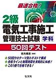 最速合格!2級電気工事施工管理技士試験学科50回テスト (国家・資格シリーズ)