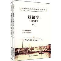 诺贝尔经济学奖获得者丛书•经济学(第4版)(套装上下册)