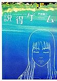 説得ゲーム (Next comics)
