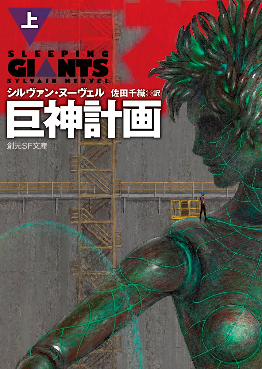 シルヴァン・ヌーヴェル『巨神計画(上下)』(東京創元社)