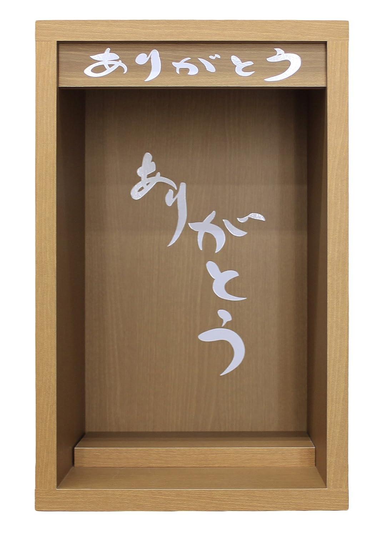 仏壇 「ありがとう仏壇 -kokoro-」 文字入り「ありがとう」 家具調仏壇 モダン仏壇 ミニ仏壇 コンパクト B075N5T68Z 文字入り「ありがとう」 文字入り「ありがとう」