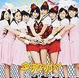 タチアガール(初回生産限定盤B DVD付)