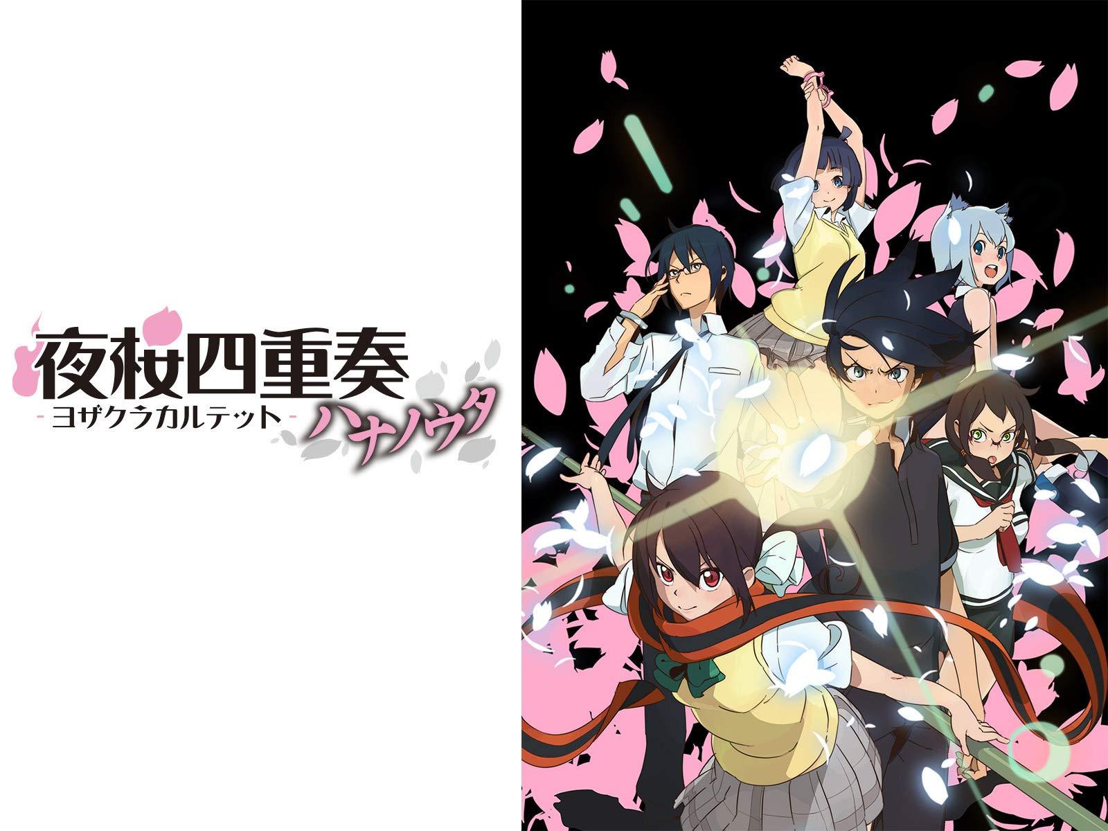 Amazon Co Jp 夜桜四重奏 ハナノウタ を観る Prime Video