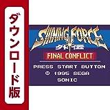 シャイニング・フォース外伝 ファイナルコンフリクト [3DSで遊べるゲームギアソフト][オンラインコード]