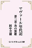 マヴァール年代記3炎の凱歌 (らいとすたっふ文庫)