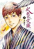火色の文楽 3巻 (ゼノンコミックス)