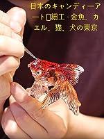 日本のキャンディーアート饴細工 - 金魚、カエル、猫、犬の東京
