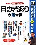 NHKためしてガッテン目の若返りの「超」常識 (主婦と生活生活シリーズ ガッテン「超」健康ブックス)