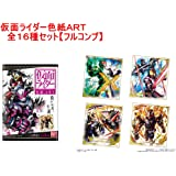 仮面ライダー 色紙ART 全16種セット(箔押し4種含む)【フルコンプ】