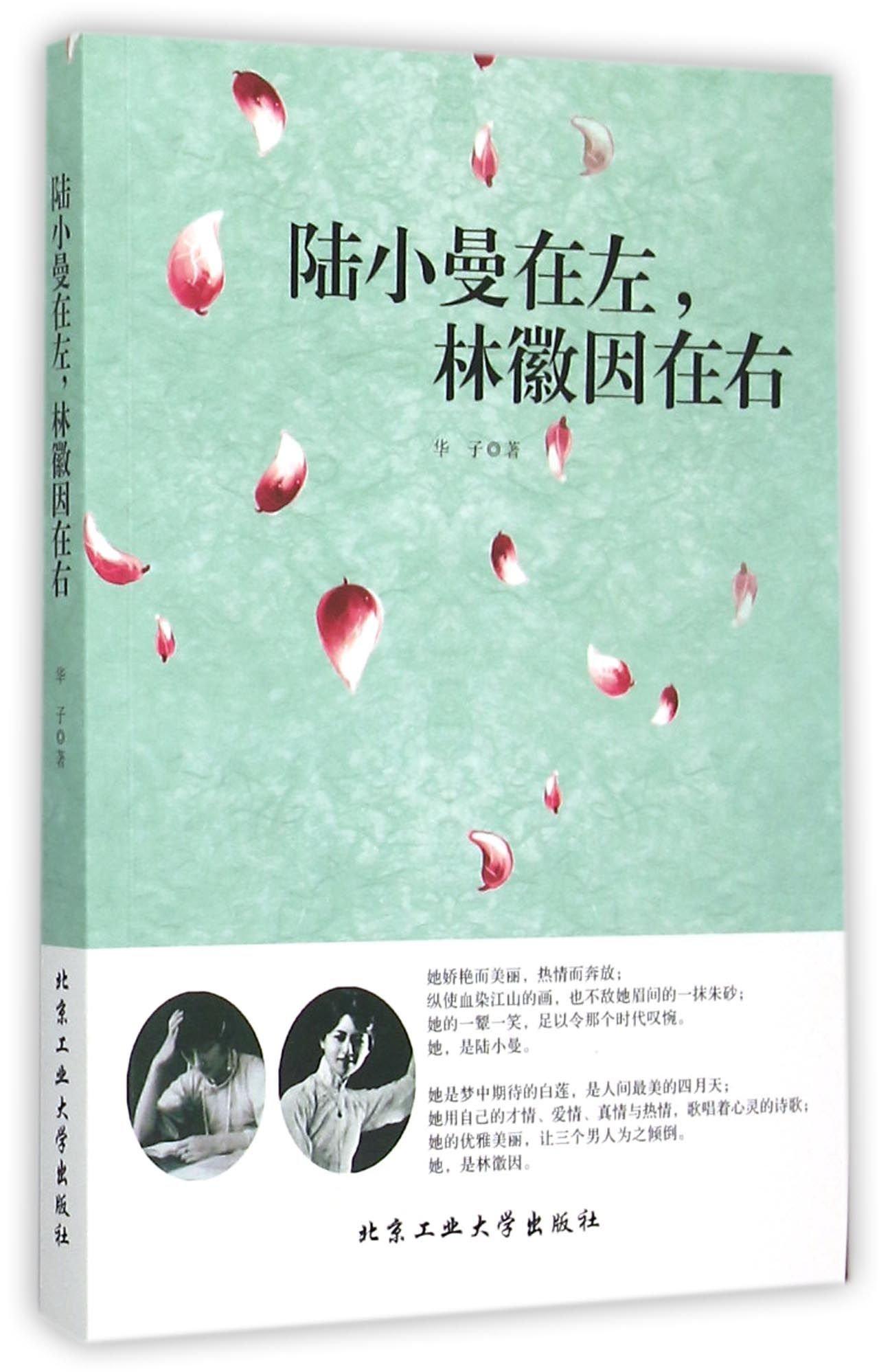 Read Online Lu Xiaoman and Lin Huiyin (Chinese Edition) pdf