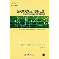 如何研究网络人群和社区:网络民族志方法实践指导