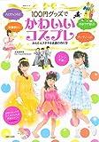 100円グッズでかわいいコスプレ (生活シリーズ)
