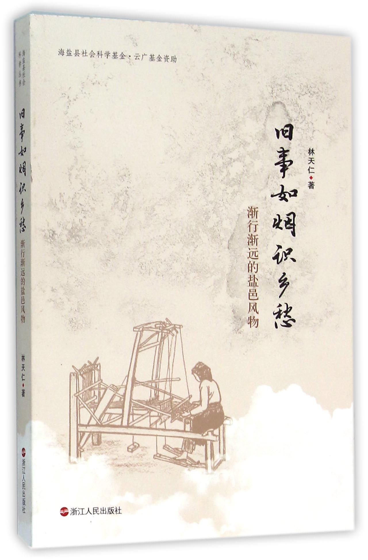 Download Smoke-like Memories and Nostalgia (Chinese Edition) ebook