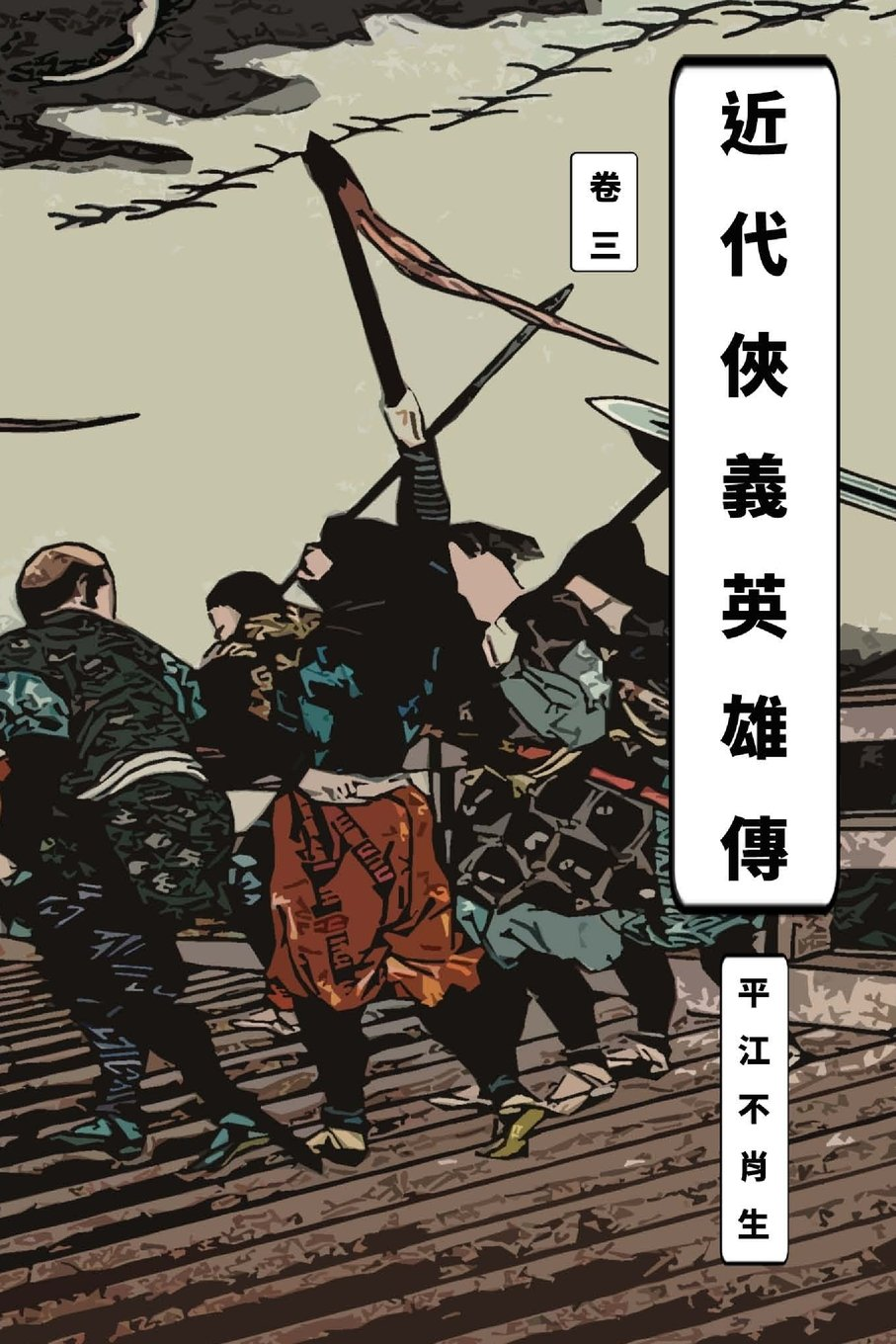Download Legend of Heroes Vol 3: Traditional Chinese Edition (Volume 3) PDF