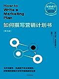 如何撰写营销计划书:第五版
