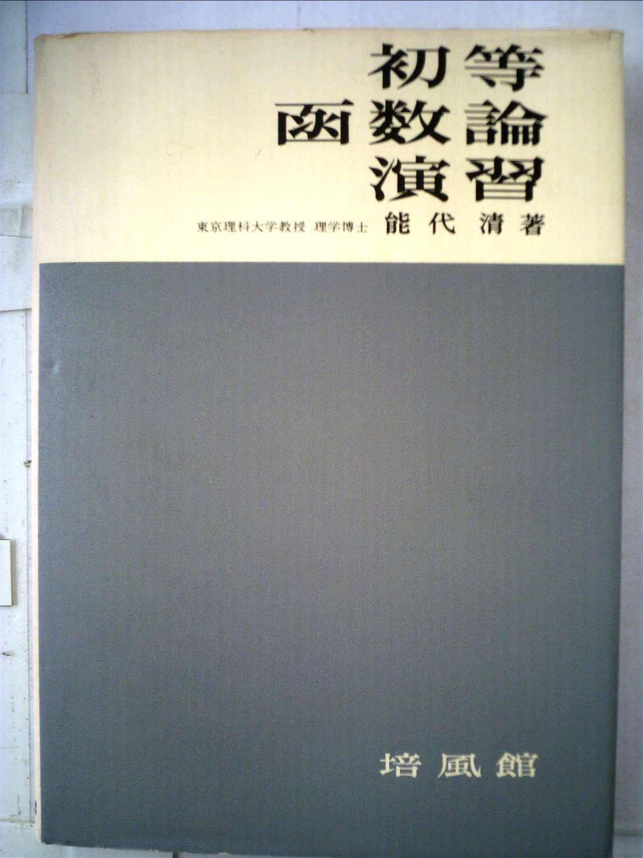 初等函数論演習 (1962年) | 能代...