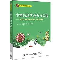 生命科学与信息技术丛书·生物信息学分析与实践:MATLAB生物信息学工具箱应用