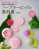 四季と行事を楽しむ ソープ・カーピングの教科書: 作る、飾る、贈る、美しいかたち