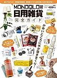 【完全ガイドシリーズ075】日用雑貨完全ガイド (100%ムックシリーズ)