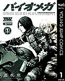 BIOMEGA 1 (ヤングジャンプコミックスDIGITAL)